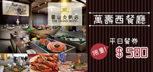 01圓山飯店萬壽西餐廳