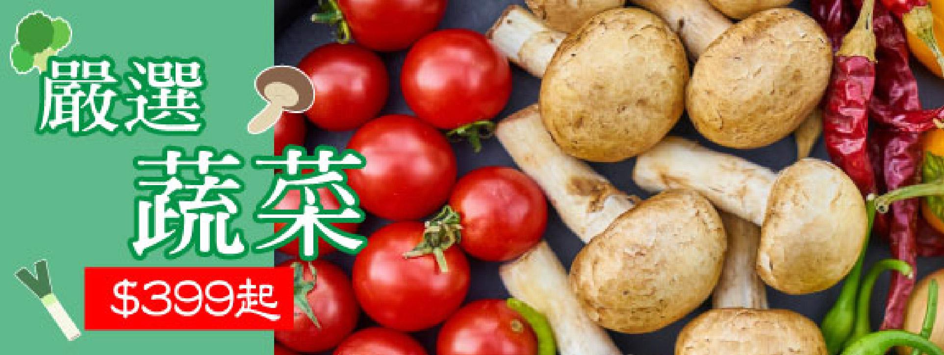 新鮮蔬菜宅配到家