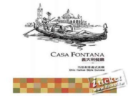 義大皇家飯店五大餐廳共用劵 義大利餐廳主廚套餐晚餐券