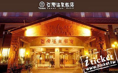 台東知本亞灣溫泉飯店 線上住宿訂房