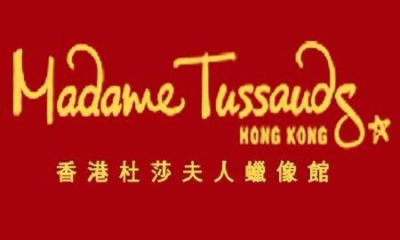 [愛票網] 香港 杜莎夫人蠟像館成人門票