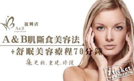 高雄A&B肌膚健康會館(復興店)-肌斷食美容+舒眠美容療程70分鐘券