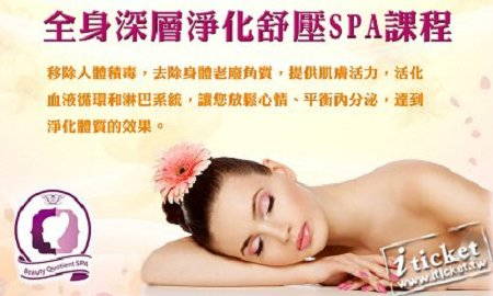 美麗智慧生活館-全身深層淨化舒壓spa課程120分鐘