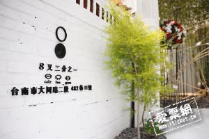台南8又二分之一藝術旅店 821space 線上住宿訂房