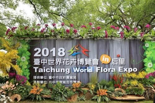 2018年台中世界花卉博覽會最早鳥票優惠門票只要150元
