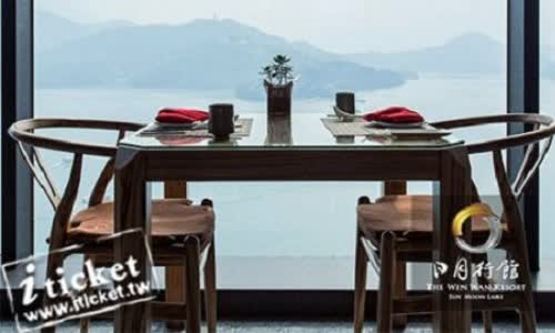 日月潭日月行館-東方料理午餐券+空中步道觀景台