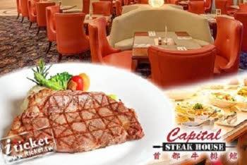 [愛票網] 首都大飯店-2人牛排館海陸套餐+半自助式吃到飽