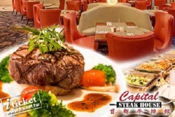 [愛票網] 首都大飯店-1人主餐+半自助式吃到飽晚餐券