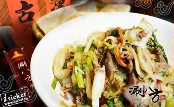 [愛票網] 台北-涮八方紫銅鍋蒙古烤肉+酸菜白肉鍋雙人吃到飽