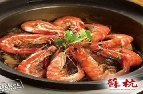 台北 蘇杭餐廳2人經典套餐券