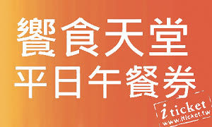 [愛票網] 饗食天堂平日午餐券-全台通用 (限量)