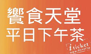 [愛票網] 饗食天堂平日下午茶 全省通用 (限量) (另售大八,潮坊,漢來,舒果,六福村)