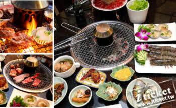 愛票網-美食餐券-台中野安燒烤鍋物-燒烤/鍋物擇一+沙拉吧吃到飽單人券