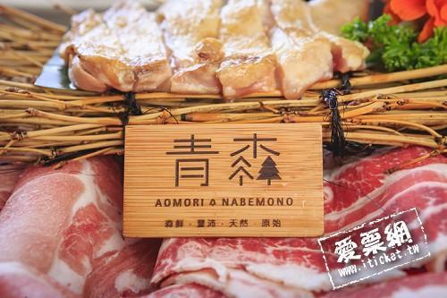 台中青森鍋物北國豚食雙人套餐券 (可即買即用) (電子票券)