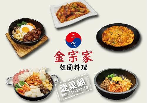 高雄 二代金宗家韓國料理平日晚餐/假日午晚餐券