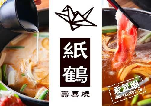 台中 紙鶴壽喜燒 單人壽喜燒吃到飽平日券