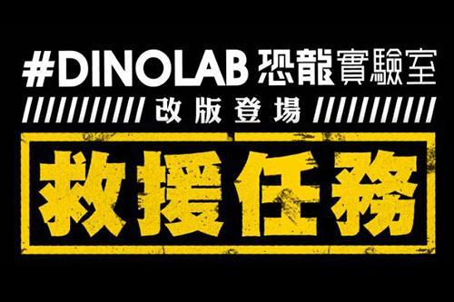 DINOLAB恐龍實驗室救援任務預售票 $180 - 愛票網