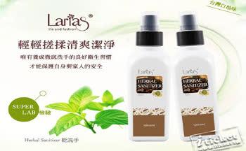 莉絲爾 Larias蕾芮斯 乾洗手噴霧 (156ml/瓶) 1瓶 (宅配)