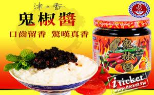 津之香 鬼椒醬 2罐(宅配)
