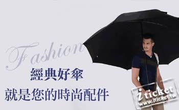 Weiyi唯一巨人傘(宅配)