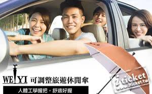 Weiyi唯一可調整旅遊休閒傘(宅配)