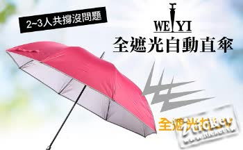 Weiyi唯一 全遮光自動直傘 1支 (宅配)