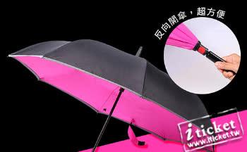 Weiyi唯一夜光效果反向傘(宅配)