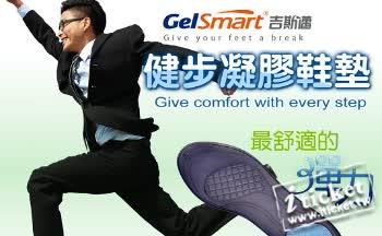 吉斯邁 健步凝膠鞋墊(男/女款)GSM-GI740F 1入(宅配)