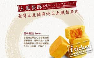 柯記鳳梨酥 金牌獎鳳梨酥雙料禮盒[鳳梨酥+土鳳梨酥(6+6/盒)] 兩盒 (宅配)