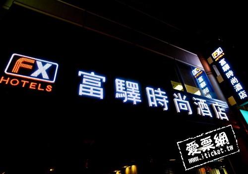 台南富驛時尚酒店台南民生路館 FX Hotel Tainan Minsheng Rd 線上住宿訂房