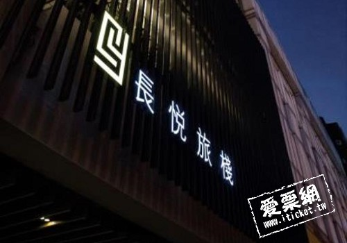 台南長悅旅棧 CHANGYU HOTEL 線上住宿訂房