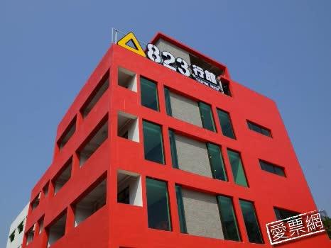金門 八二三行館飯店 823 Tourist Hotel 線上住宿訂房