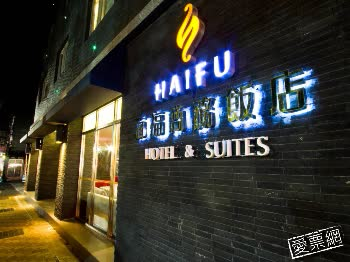 金門 海福商務飯店 Haifu Hotel & Suites 線上住宿訂房