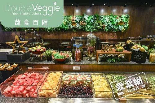 Double Veggie蔬食百匯高雄站前館平日午晚餐券(109/11月限量優惠)  - 愛票網