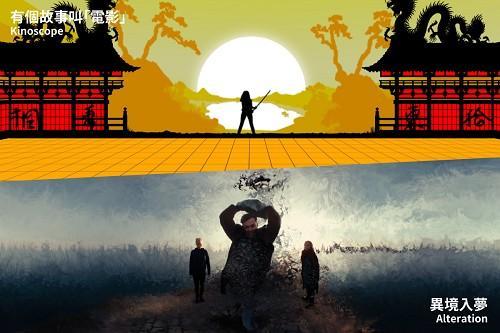 VR體感劇場360影廳單元B有個故事叫電影+異境入夢優惠票高雄駁二