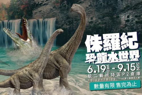 侏羅紀X恐龍水世界優惠門票高雄駁二站