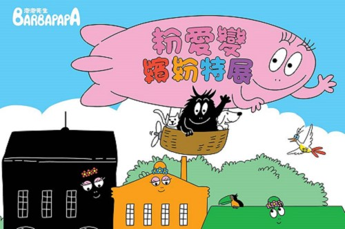 泡泡先生粉愛變繽紛特展台北華山1914文創園區中4B
