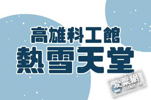 高雄國立科學工藝博物館熱雪天堂探索樂園熱雪天堂優惠套票 $280 - 愛票網