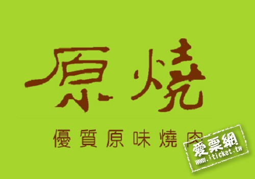 [愛票網] 王品集團原燒優質原味燒肉優惠餐券(全台通用) (亦有 漢來 王品 西堤牛排 陶板屋 夏慕尼 藝奇 原燒 舒果 聚火鍋)