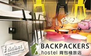 [愛票網] 台北 背包棧旅店-單人床位/2人房通用住宿券