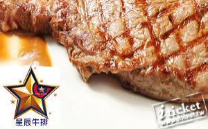 台北星辰牛排-主廚套餐單人券