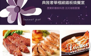 台北 墨賞新鐵板料理-2017法式海陸單人套餐