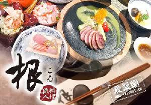 台北 根職人料理 13品套餐