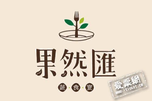 果然匯蔬食宴 830元平日抵用券(全台通用)