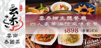 云禾雲泰緬主題餐廳