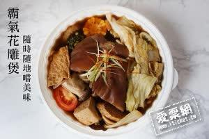 台南 食下有約-想法廚房 私房菜個人花雕煲套餐券