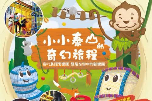 小小泰山的奇幻旅程奇幻島探索樂園優惠親子套票(3大+3小) $690 - 愛票網