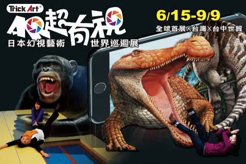 台中 AR 超有視 日本幻視藝術世界巡迴展 優惠票