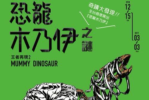 台北士林科教館 王者再現2 恐龍木乃伊之謎特展 優惠票