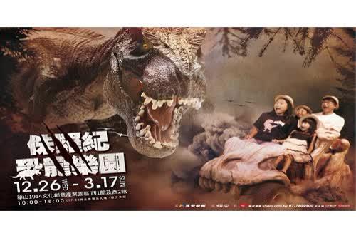 侏羅紀X恐龍樂園 早鳥優惠票台北站